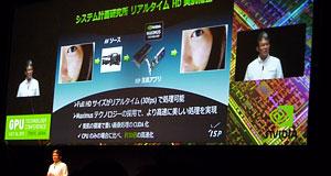 [速報]美肌ライブラリ「珠肌(たまはだ:仮称)」、GTC Japan 2012基調講演で紹介される