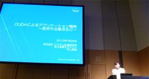 GTC Japan 2012チュートリアルセッション