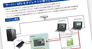 GTC Japan 2012出展のお知らせ