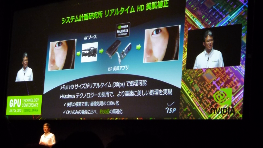 GTC Japan 2012 GPUコンピューティング日本の取組み