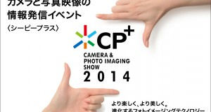 [お知らせ]CP+ 2014出展