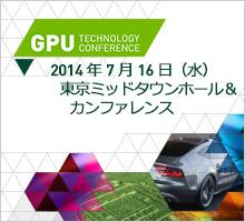 GTC Japan 2014