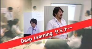 Deep Learningセミナー開催のご報告
