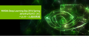 [お知らせ]NVIDIA Deep Learning Day 2016 Springに出展します