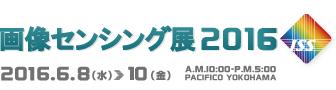画像センシング展ロゴ
