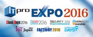 [お知らせ]ITpro EXPO 2016に出展します