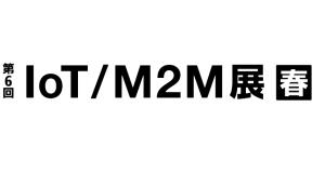 [お知らせ] IoT/M2M展に出展協力