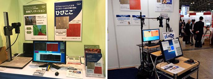 画像センシング展での展示(左)と、Interop Tokyo 2017での展示(右)です。