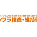 [お知らせ] 第9回インフラ検査・維持管理展 出展のお知らせ