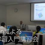 FOCUS機械学習セミナー「Pythonによる機械学習入門講習会 初級:導入編」を行いました