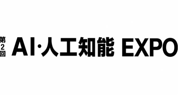 [お知らせ] 第1回 AI・人工知能EXPO 出展のお知らせ