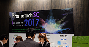 [レポート]Prometech Simulation Conference 2017 出展