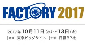 [お知らせ] Factory 2017 Fall へ出展のお知らせ