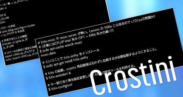 Crostini で日本語を入力する | 技ラボ